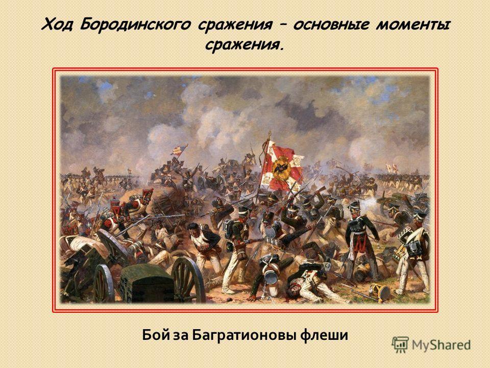 Бой за Багратионовы флеши Ход Бородинского сражения – основные моменты сражения.