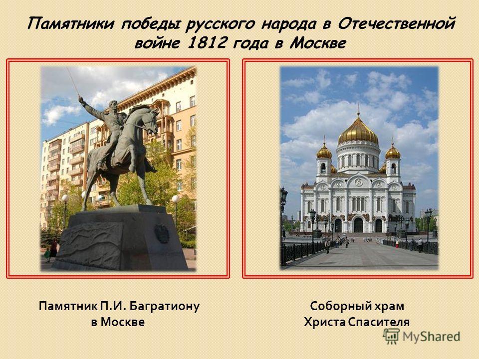 Памятники победы русского народа в Отечественной войне 1812 года в Москве Соборный храм Христа Спасителя Памятник П.И. Багратиону в Москве