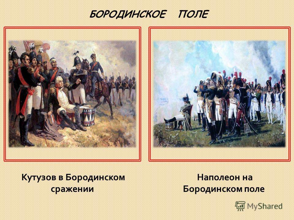 БОРОДИНСКОЕ ПОЛЕ Кутузов в Бородинском сражении Наполеон на Бородинском поле