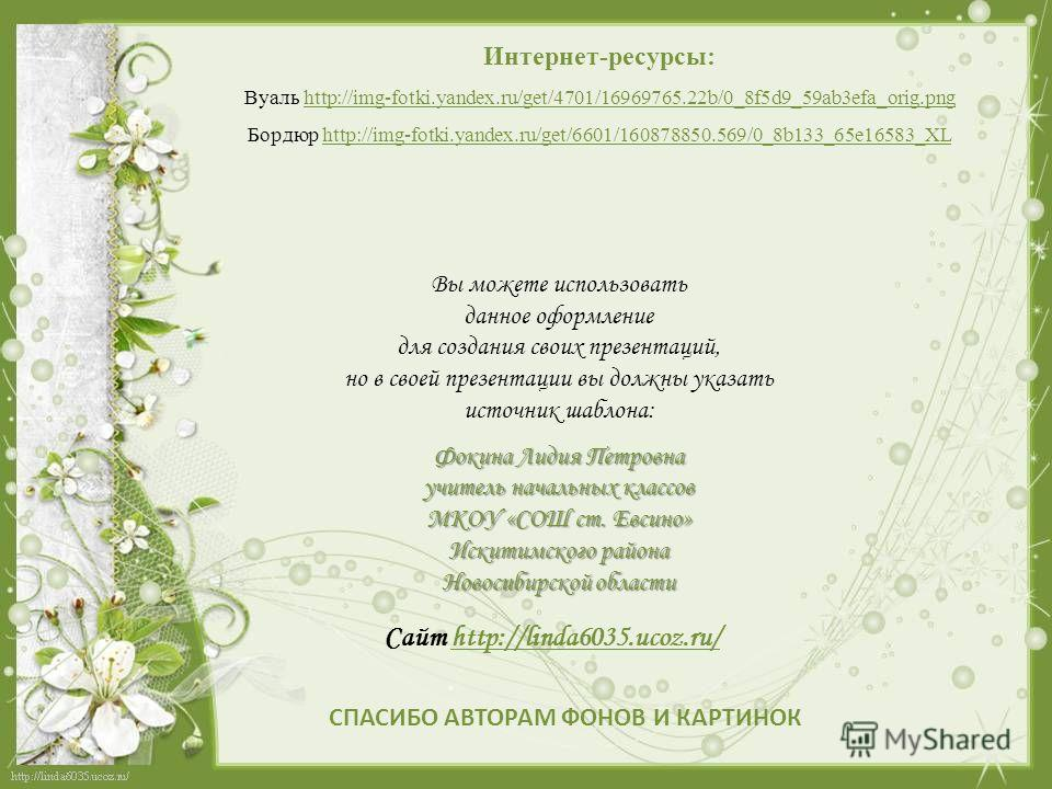 Интернет-ресурсы: Вуаль http://img-fotki.yandex.ru/get/4701/16969765.22b/0_8f5d9_59ab3efa_orig.pnghttp://img-fotki.yandex.ru/get/4701/16969765.22b/0_8f5d9_59ab3efa_orig.png Бордюр http://img-fotki.yandex.ru/get/6601/160878850.569/0_8b133_65e16583_XLh