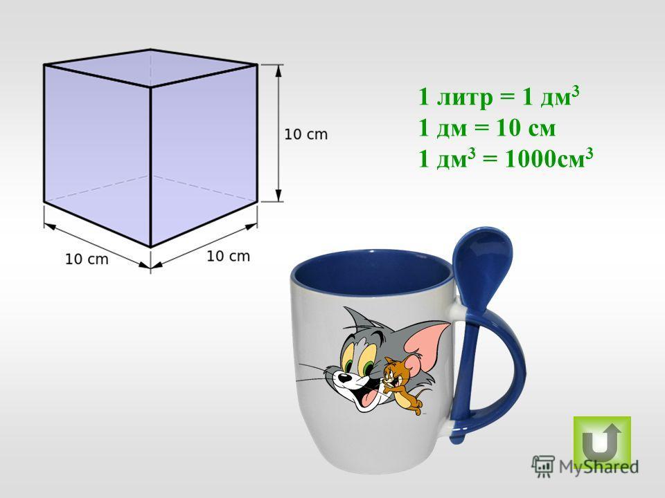 1 литр = 1 дм 3 1 дм = 10 см 1 дм 3 = 1000 см 3
