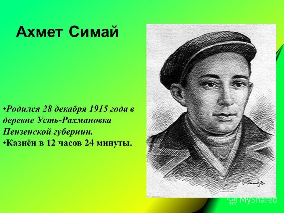 Ахмет Симай Родился 28 декабря 1915 года в деревне Усть-Рахмановка Пензенской губернии. Казнён в 12 часов 24 минуты.