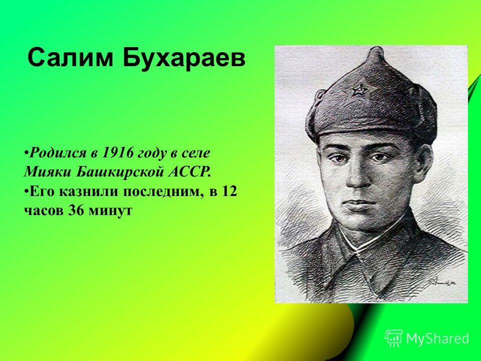 Салим Бухараев Родился в 1916 году в селе Мияки Башкирской АССР. Его казнили последним, в 12 часов 36 минут