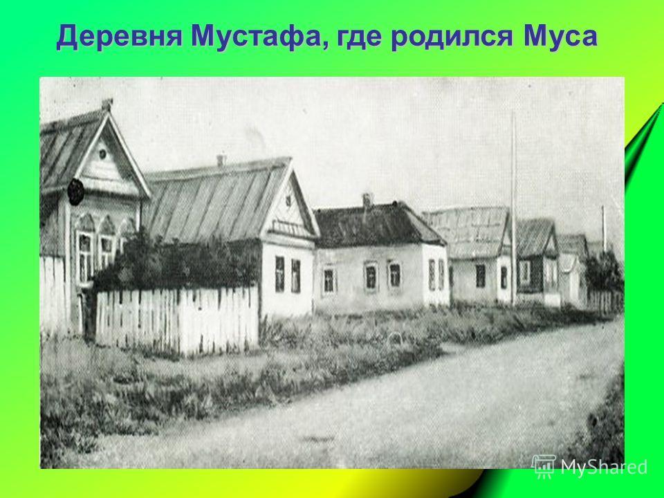 Деревня Мустафа, где родился Муса Деревня Мустафа, где родился Муса