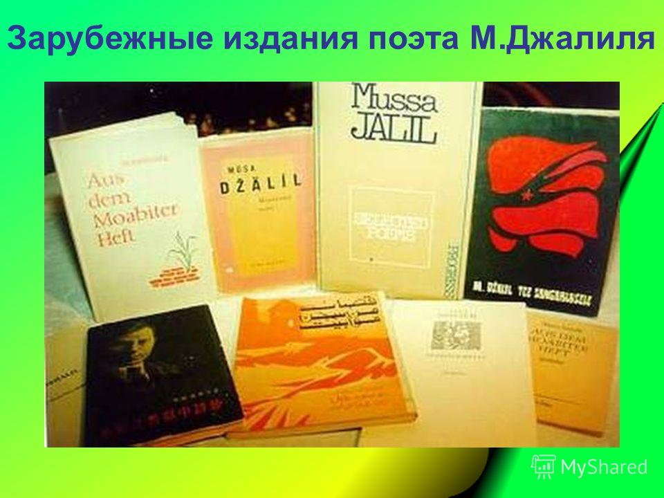 Зарубежные издания поэта М.Джалиля