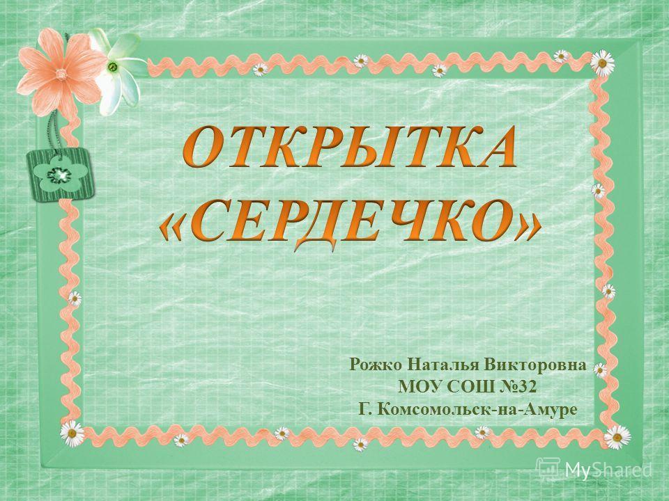 Рожко Наталья Викторовна МОУ СОШ 32 Г. Комсомольск-на-Амуре