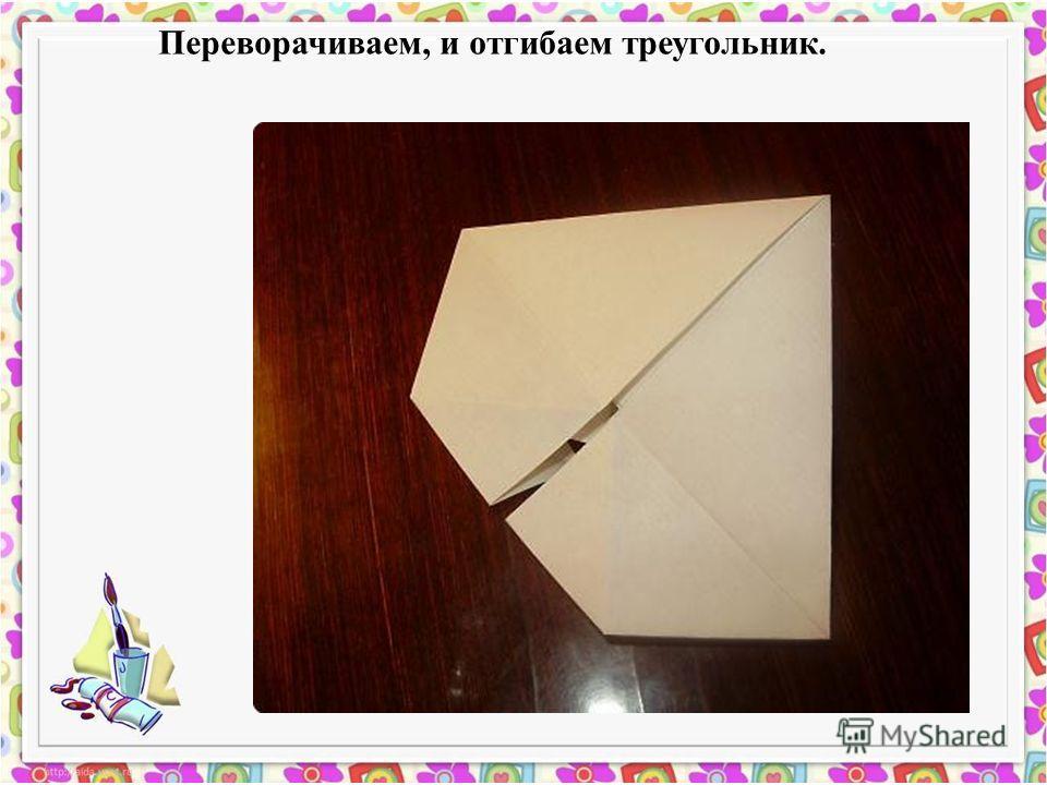 Переворачиваем, и отгибаем треугольник.