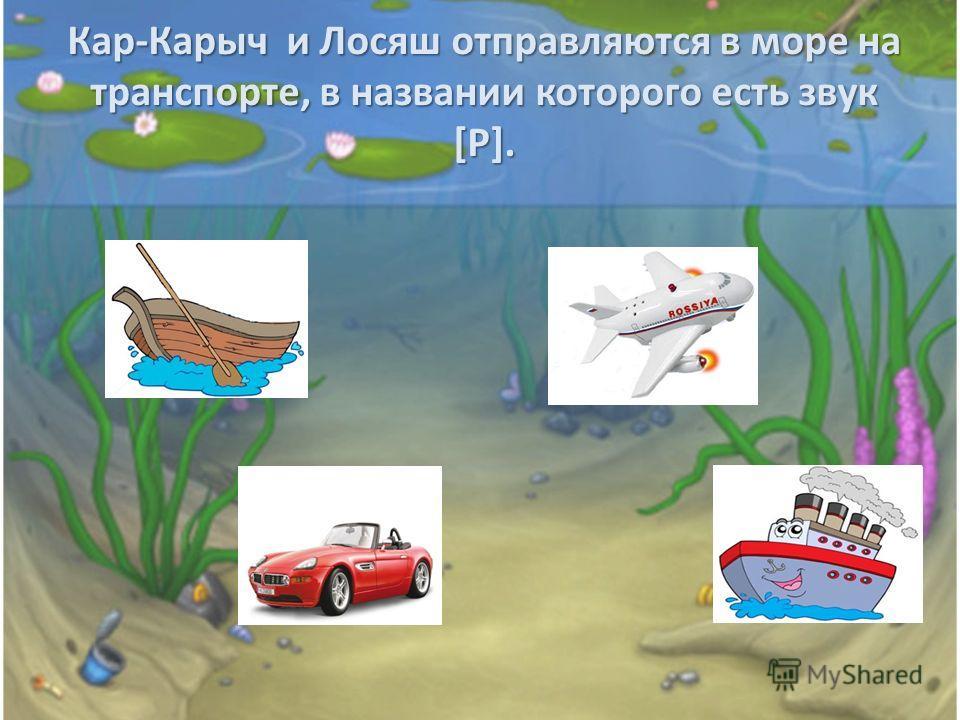 Кар-Карыч и Лосяш отправляются в море на транспорте, в названии которого есть звук [Р].