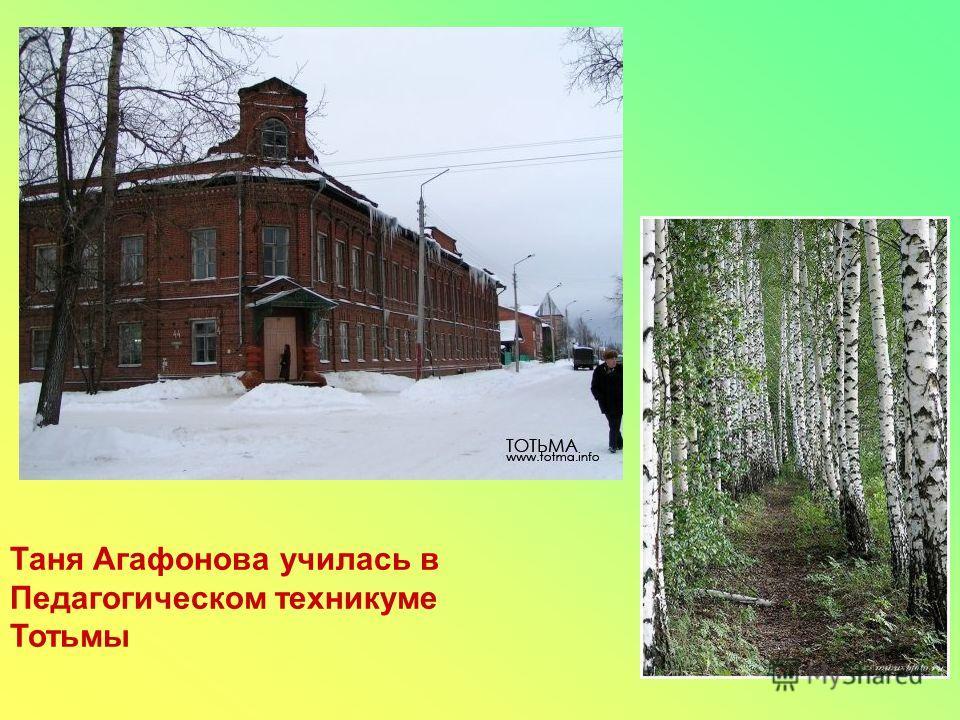Таня Агафонова училась в Педагогическом техникуме Тотьмы