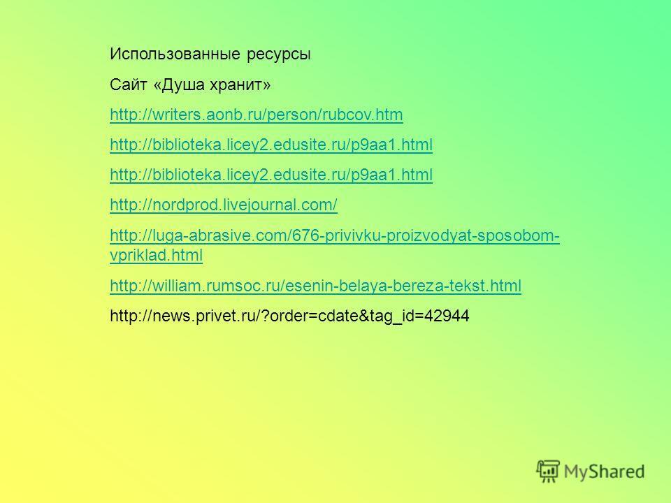 Использованные ресурсы Сайт «Душа хранит» http://writers.aonb.ru/person/rubcov.htm http://biblioteka.licey2.edusite.ru/p9aa1. html http://nordprod.livejournal.com/ http://luga-abrasive.com/676-privivku-proizvodyat-sposobom- vpriklad.html http://willi