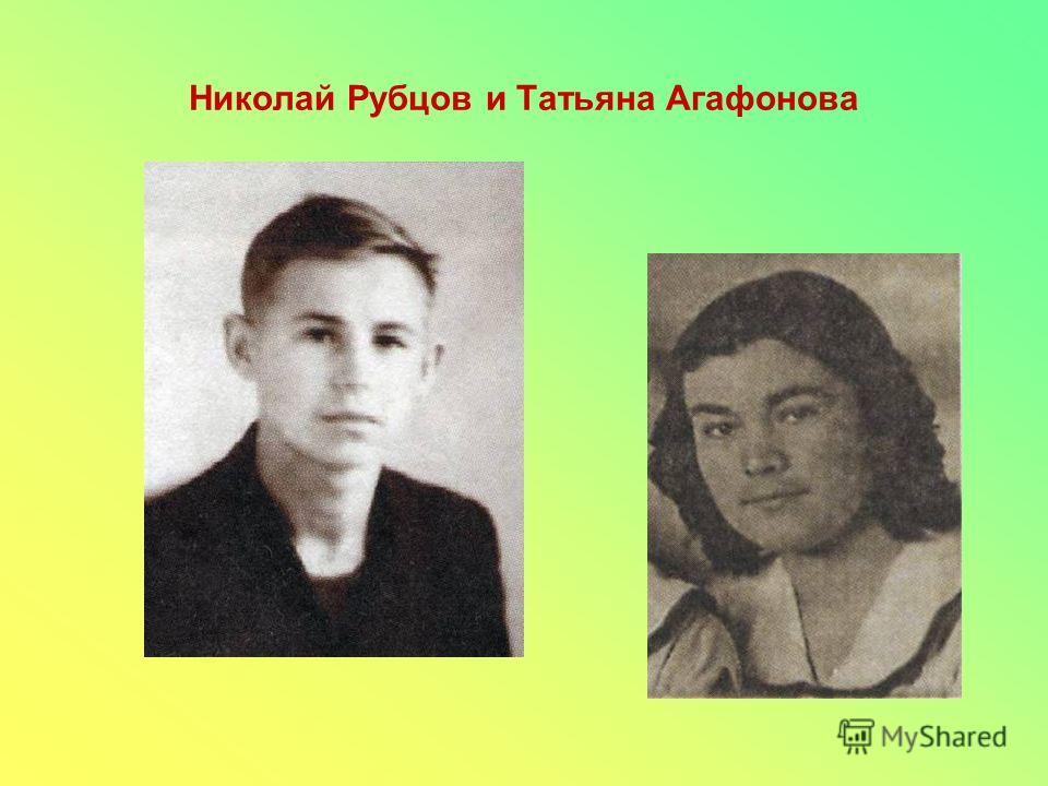 Николай Рубцов и Татьяна Агафонова