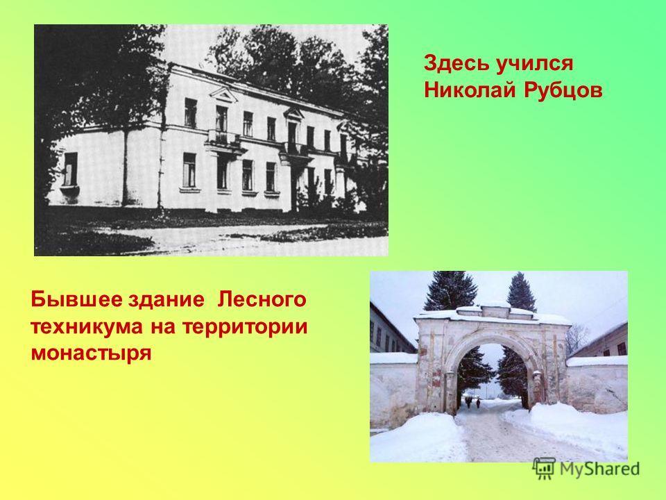 Бывшее здание Лесного техникума на территории монастыря Здесь учился Николай Рубцов