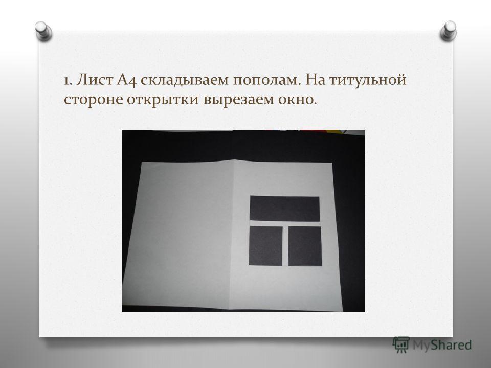 1. Лист А4 складываем пополам. На титульной стороне открытки вырезаем окно.