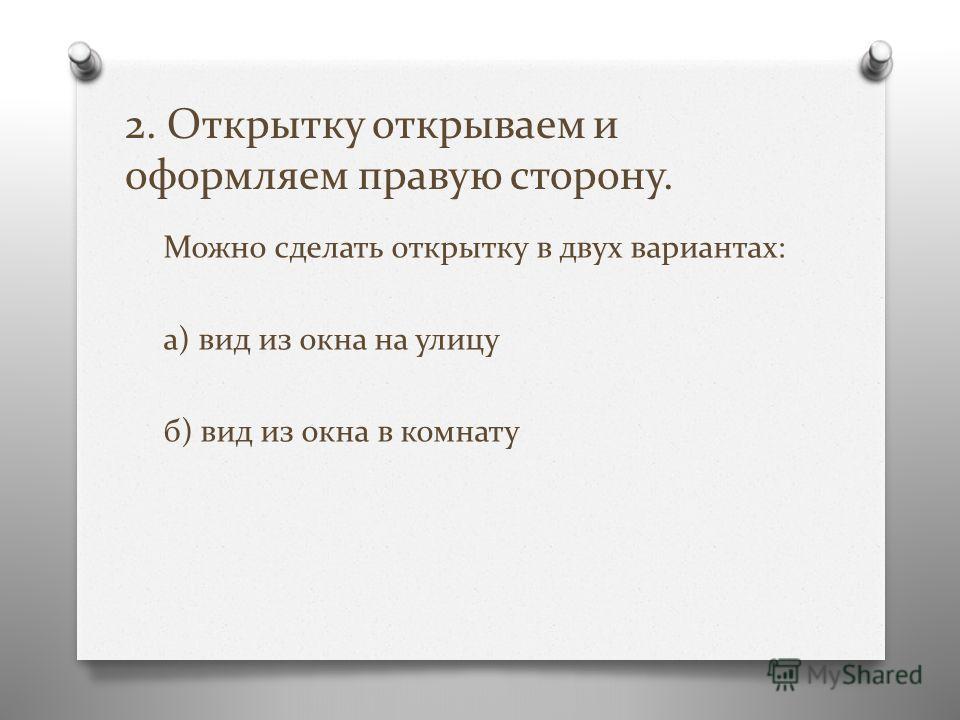 2. Открытку открываем и оформляем правую сторону. Можно сделать открытку в двух вариантах: а) вид из окна на улицу б) вид из окна в комнату