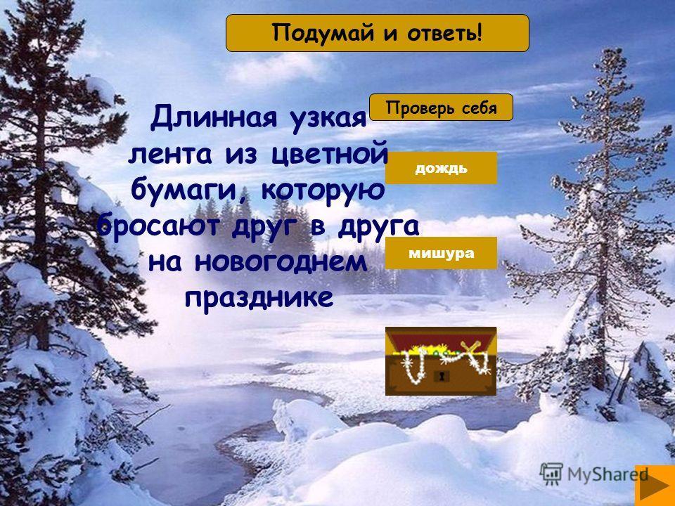 Эстонии Финляндии Латвии Подумай и ответь! Проверь себя В какой стране (в городе Паякюля) существует почтовое отделение Деда Ммороза?