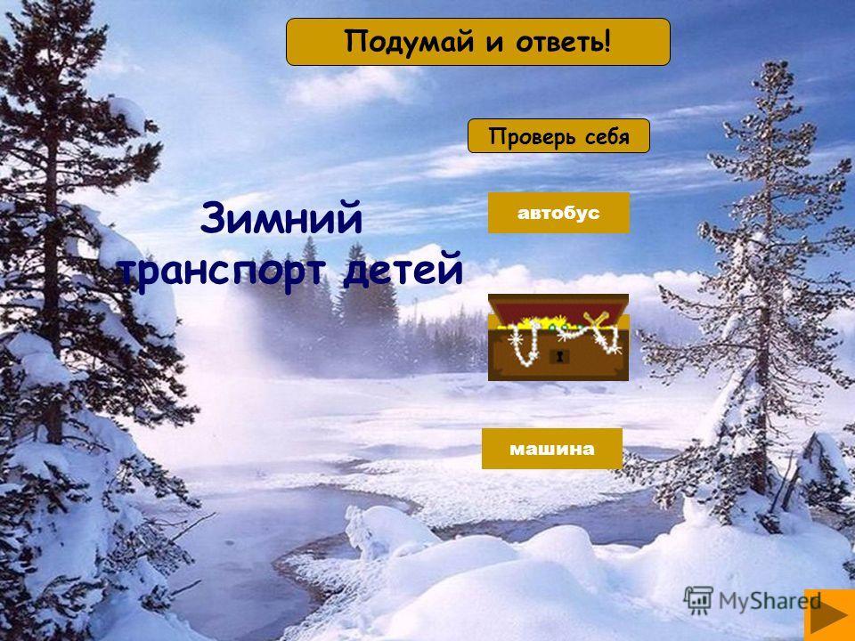 гирлянда мишура снег Подумай и ответь! Проверь себя Блестящая новогодняя лента