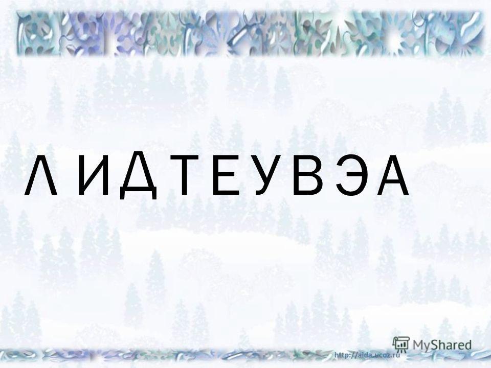 Каллиграфическая минутка Л И Д Т Е У В Э А