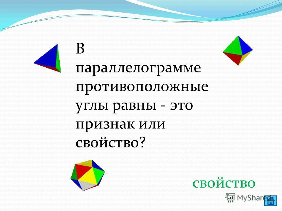 Найдите лишнее слово в выражении: Сумма двух острых углов в прямоугольном треугольнике равна 90 градусов двух