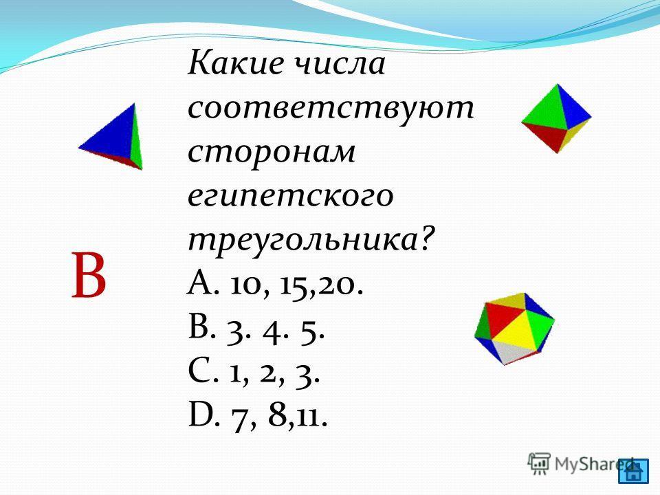 Сколько раз надо разрезать куб, чтобы получить 27 равных кубиков? А. 6. В. 9. С. 8. D. 5. А.