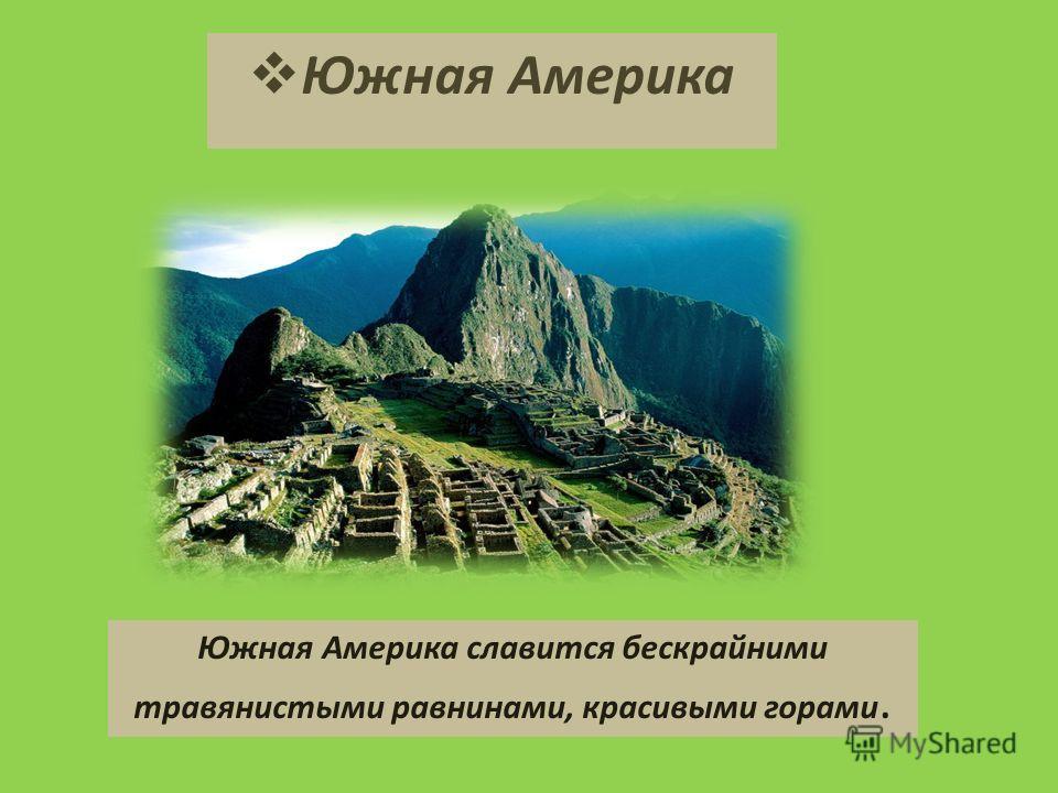 Северная Америка В Северной Америке самые высокие дома, красивая природа. Место для развлечений – Диснейленд.