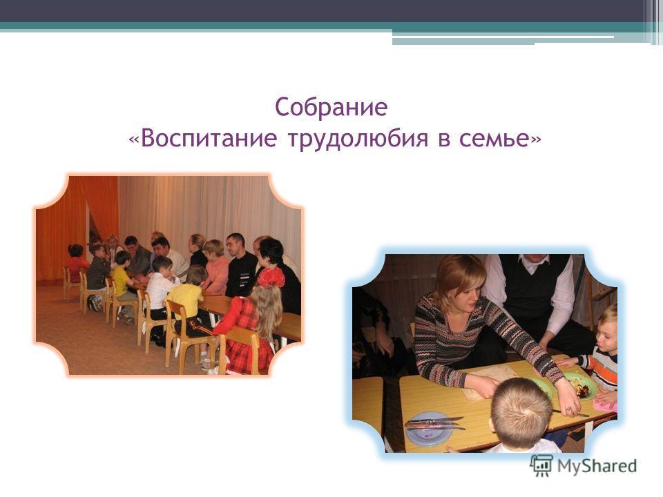 Собрание «Воспитание трудолюбия в семье»