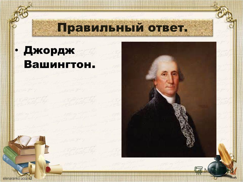 Джордж Вашингтон. 1 1 Первый президент США: Оливер Кромвель. Бенджамин Франклин. Томас Джефферсон. 2 2 3 3 4 4