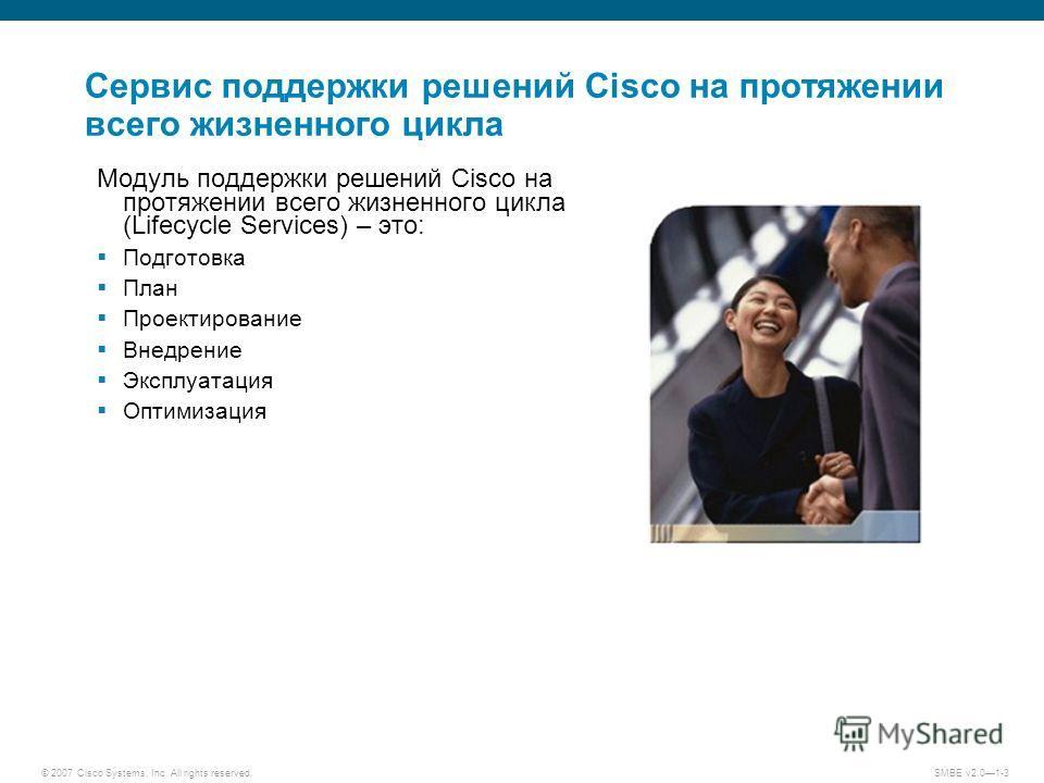© 2007 Cisco Systems, Inc. All rights reserved. SMBE v2.01-3 Сервис поддержки решений Cisco на протяжении всего жизненного цикла Модуль поддержки решений Cisco на протяжении всего жизненного цикла (Lifecycle Services) – это: Подготовка План Проектиро