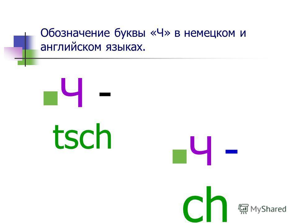Обозначение буквы «Ч» в немецком и английском языках. Ч - tsch Ч - ch