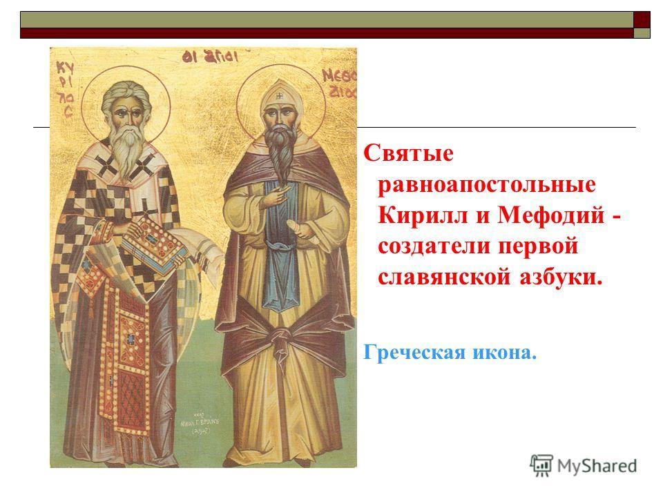 Святые равноапостольные Кирилл и Мефодий - создатели первой славянской азбуки. Греческая икона.