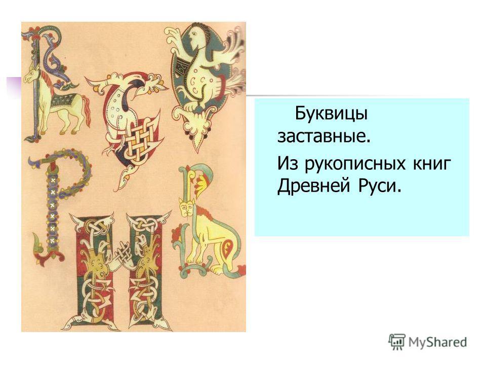 Буквицы заставные. Из рукописных книг Древней Руси.