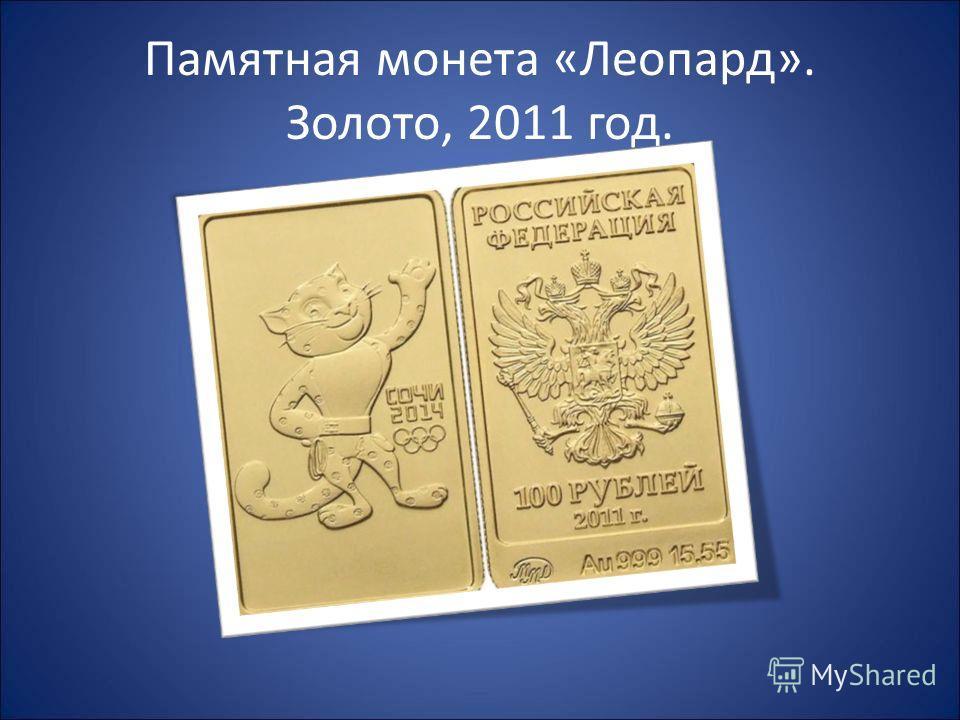 Памятная монета «Леопард». Золото, 2011 год.