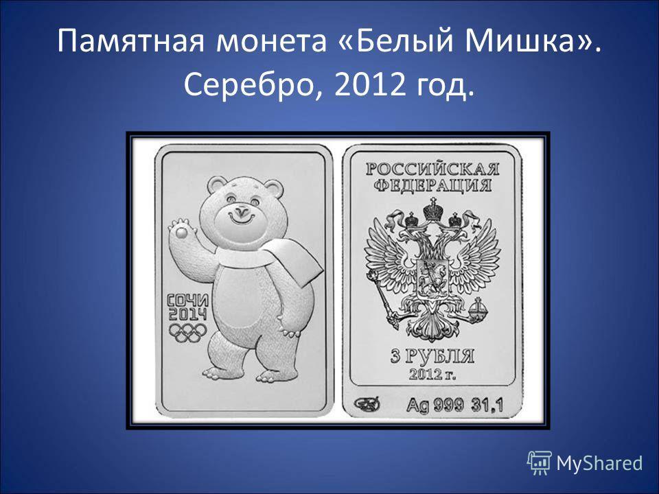 Памятная монета «Белый Мишка». Серебро, 2012 год.