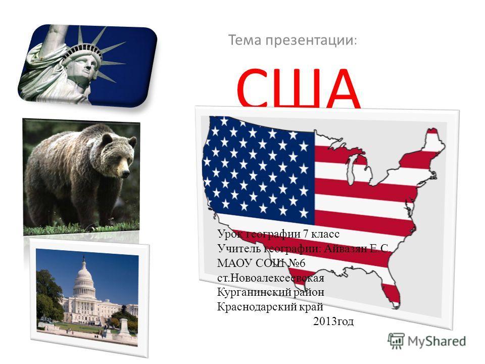 Презентация на тему США Тема презентации Урок географии  1 США Тема презентации