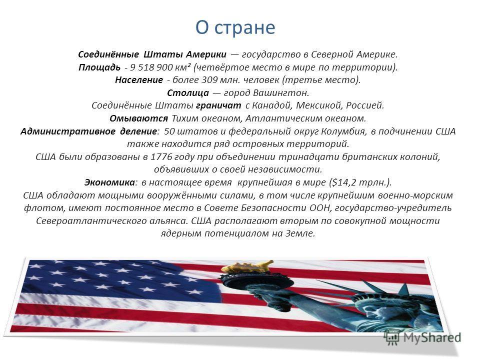 Презентация на тему США Тема презентации Урок географии  2 О стране Соединённые Штаты Америки