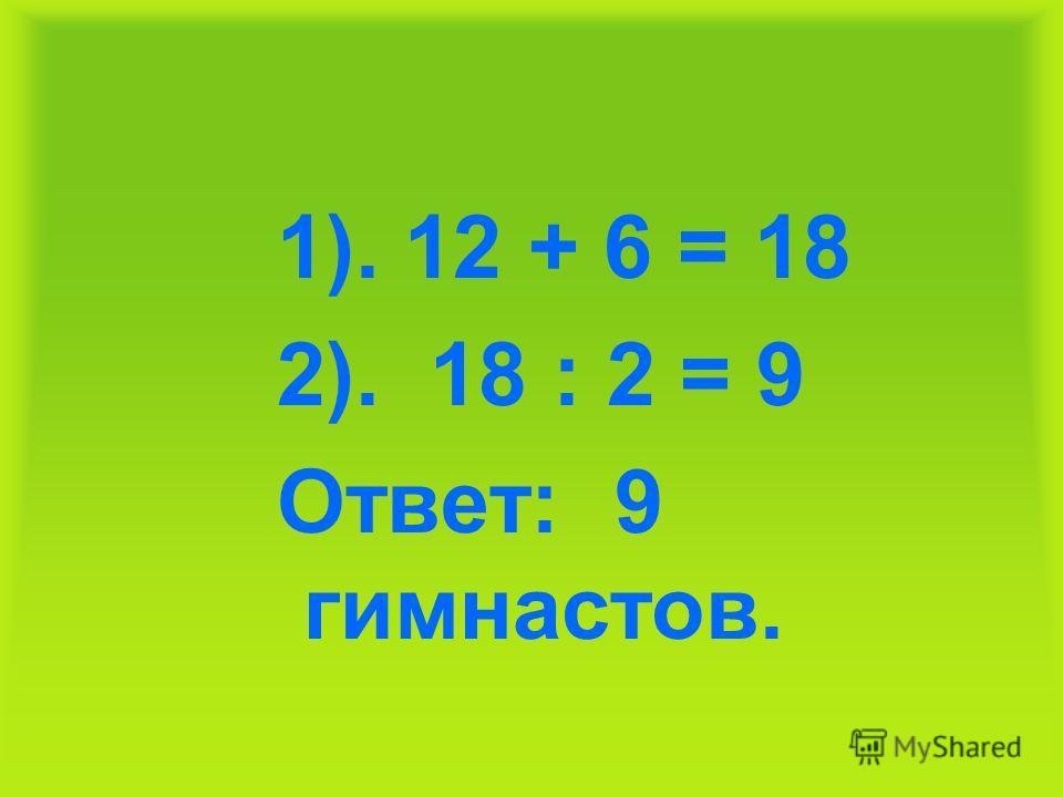 Краткая запись П – 12 м Б – на 6 > ? Г- в 2 раза < ?