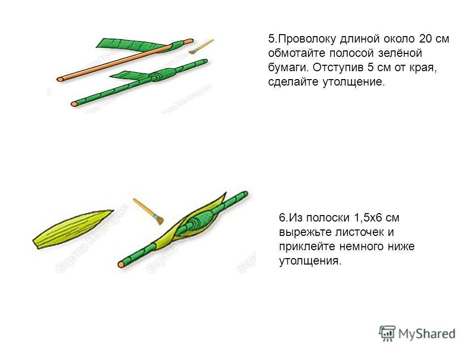 5. Проволоку длиной около 20 см обмотайте полосой зелёной бумаги. Отступив 5 см от края, сделайте утолщение. 6. Из полоски 1,5 х 6 см вырежьте листочек и приклейте немного ниже утолщения.