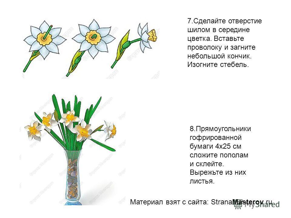 7. Сделайте отверстие шилом в середине цветка. Вставьте проволоку и загните небольшой кончик. Изогните стебель. 8. Прямоугольники гофрированной бумаги 4 х 25 см сложите пополам и склейте. Вырежьте из них листья. Материал взят с сайта: StranaMasterov.