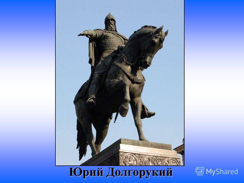 Переславль-Залесский Переславль-Залесский Город был основан князем Юрием Долгоруким. Здесь сохранилось много старинных церквей. Никитский монастырь Никитский монастырь