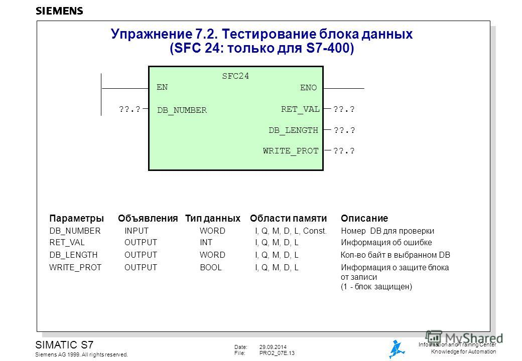 Date:29.09.2014 File:PRO2_07E.13 SIMATIC S7 Siemens AG 1999. All rights reserved. Information and Training Center Knowledge for Automation Упражнение 7.2. Tестирование блока данных (SFC 24: только для S7-400) SFC24 EN ENO DB_NUMBER RET_VAL??.? DB_LEN