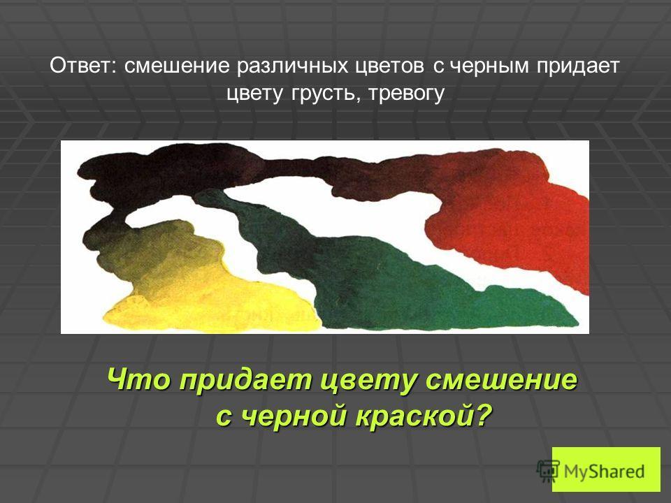 Ответ: цвет становится светлым, нежным и легким Каким становится цвет при добавлении белой краски?