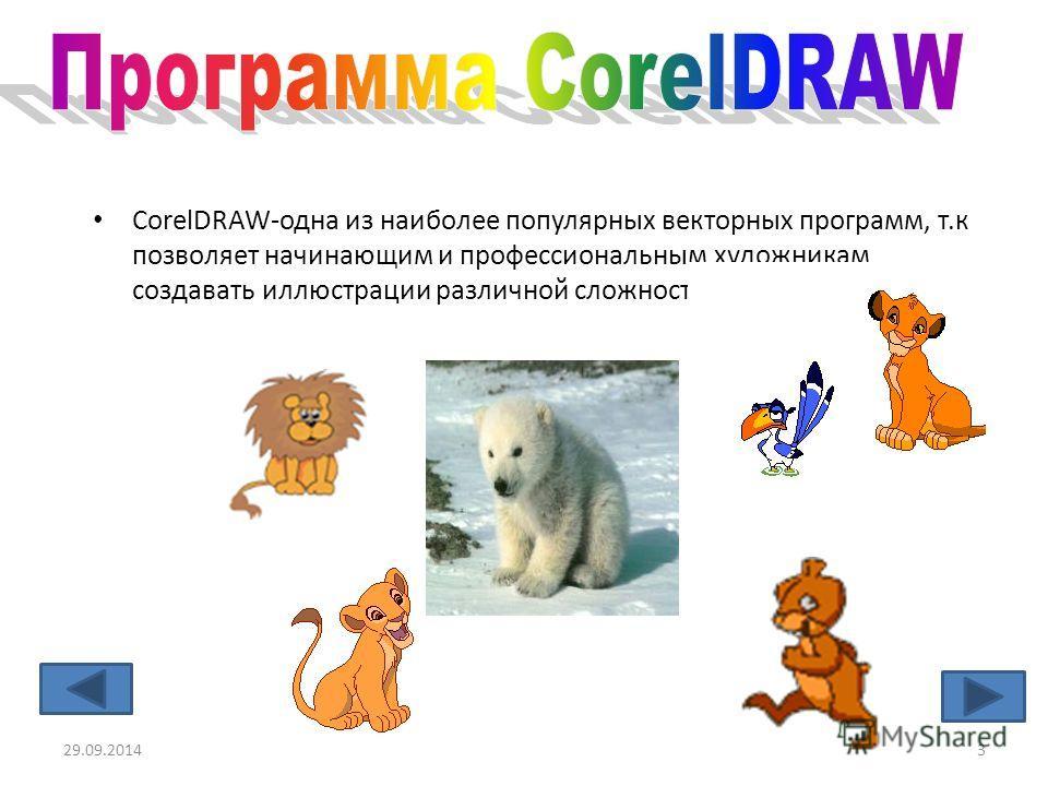 CorelDRAW-одна из наиболее популярных векторных программ, т.к позволяет начинающим и профессиональным художникам создавать иллюстрации различной сложности 29.09.20143