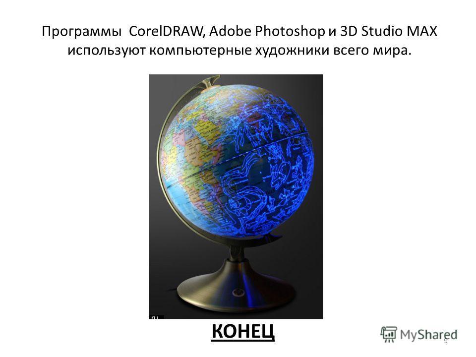 КОНЕЦ Программы CorelDRAW, Adobe Photoshop и 3D Studio MAX используют компьютерные художники всего мира. 9
