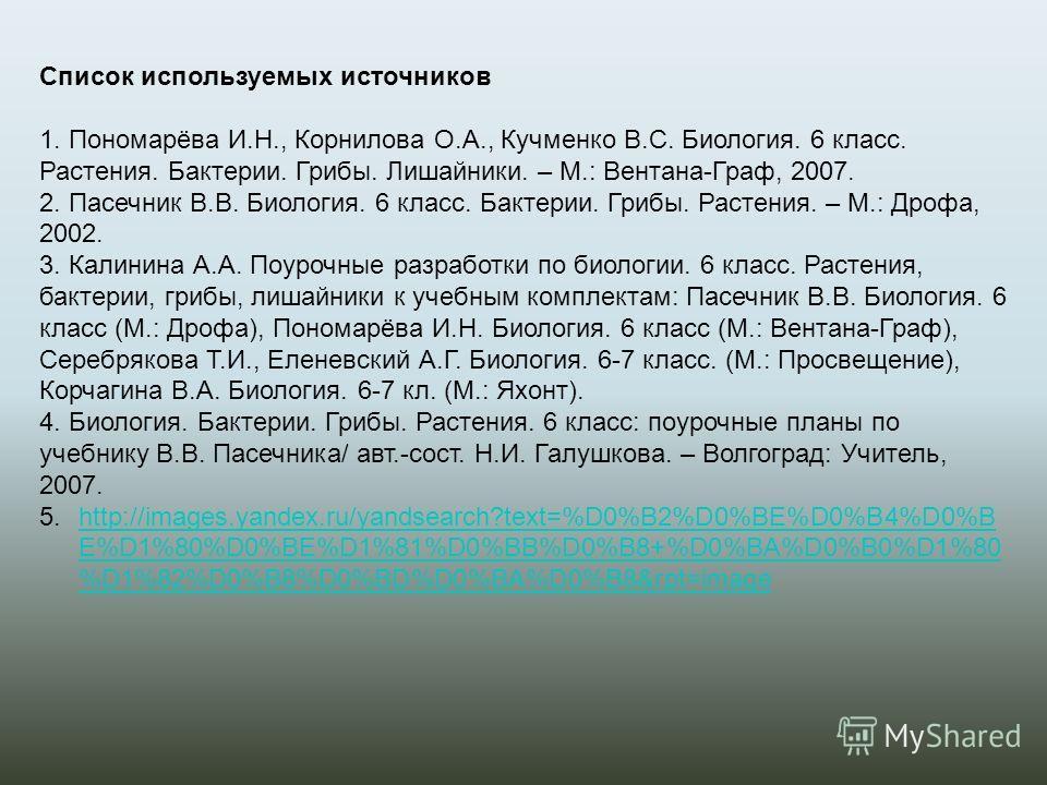 биологии 6 класс в пресных водоемах обитает:а.саргассум...в.спирогира...г.вольвокс