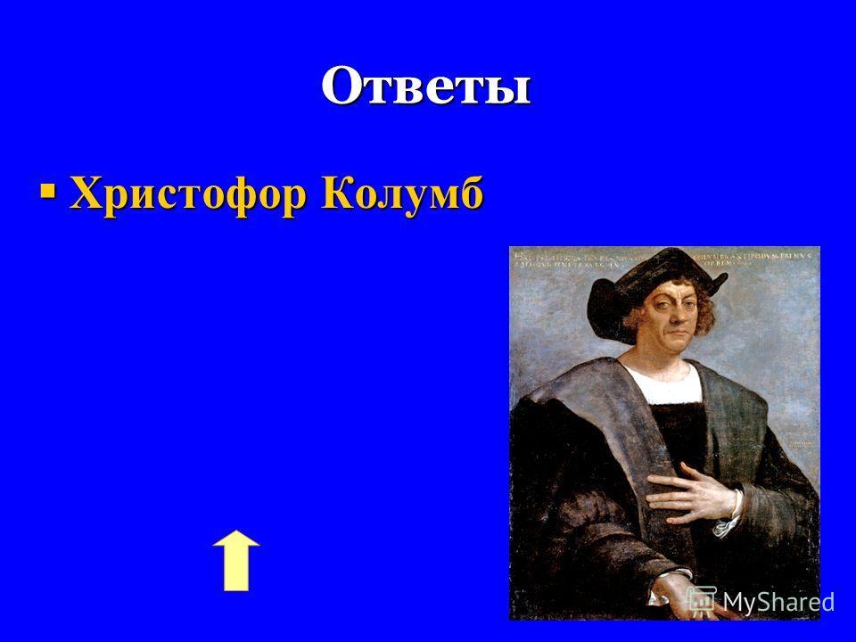 Ответы Христофор Колумб Христофор Колумб