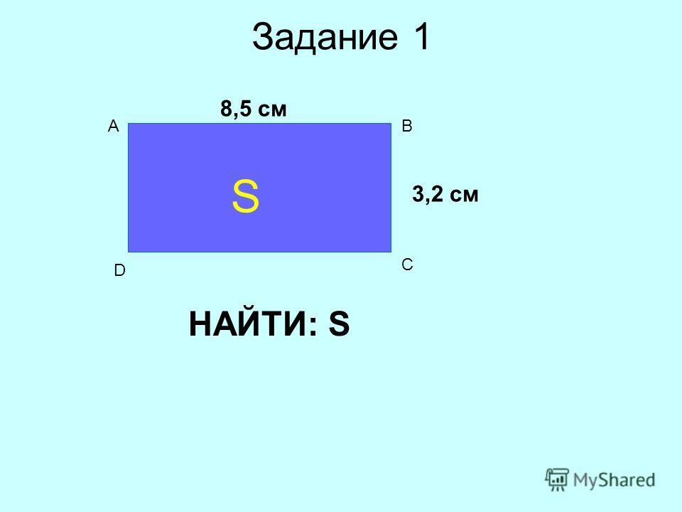 Задание 1 S 8,5 см НАЙТИ: S 3,2 см AB D C