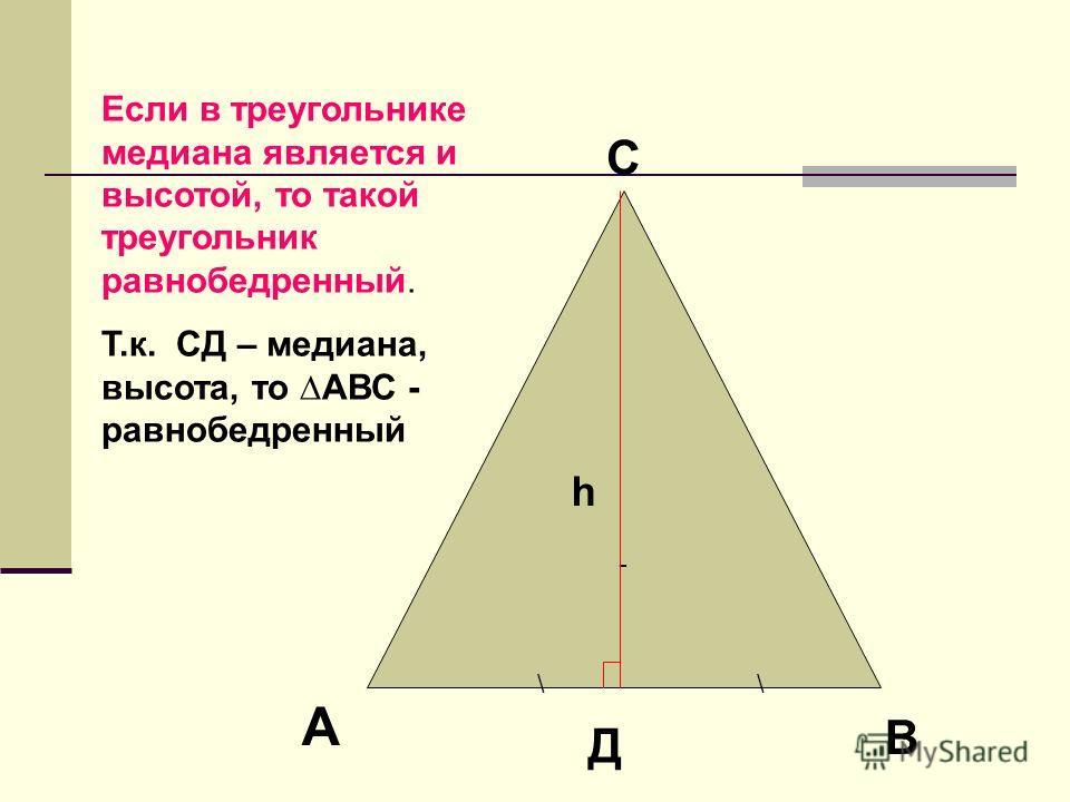 Признаки равнобедренного треугольника. Если в треугольнике два угла равны, то он равнобедренный. Угол А= углу В, то АВС – равнобедренный А С В