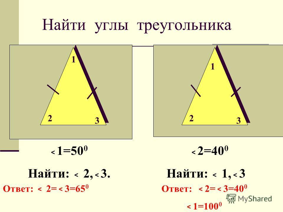 - h Если в треугольнике медиана является и высотой, то такой треугольник равнобедренный. Т.к. СД – медиана, высота, то АВС - равнобедренный \\ А В Д С