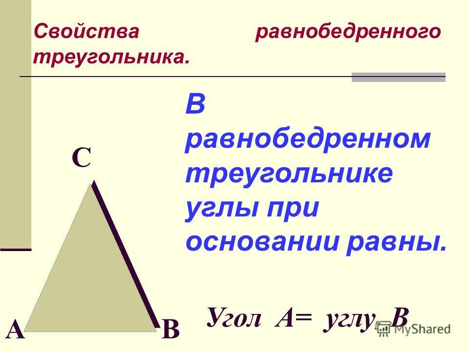 Равнобедренный треугольник Свойства Признаки
