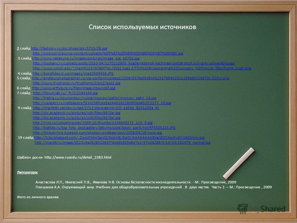 Список используемых источников 2 слайд http://fashiony.ru/pic/shoes/pic/3713/26.jpghttp://fashiony.ru/pic/shoes/pic/3713/26. jpg http://niceworld.biz/wp-content/uploads/%D0%B3%D0%BB%D0%B0%D0%B7%D0%B0. jpg 3 слайд http://www.nakanune.ru/images/picture