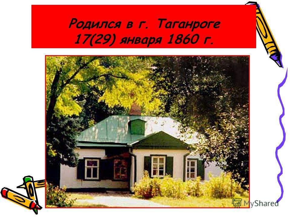 Родился в г. Таганроге 17(29) января 1860 г.